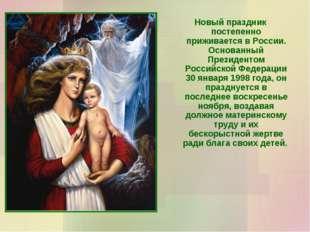Новый праздник постепенно приживается в России. Основанный Президентом Россий
