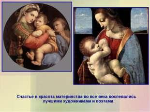 Счастье и красота материнства во все века воспевались лучшими художниками и п
