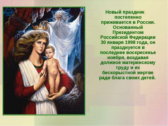 Новый праздник постепенно приживается в России. Основанный Президентом Россий...