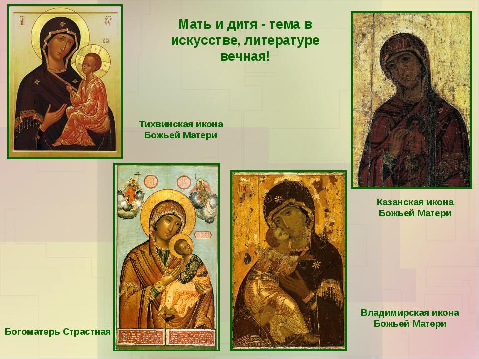 Мать и дитя - тема в искусстве, литературе вечная! Богоматерь Страстная Влади...