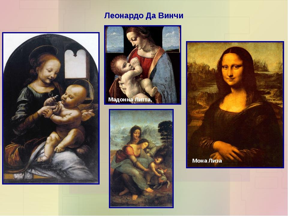 Леонардо Да Винчи Мадонна Литта, Мона Лиза