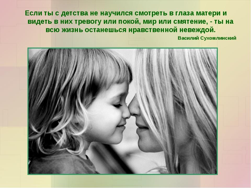 Если ты с детства не научился смотреть в глаза матери и видеть в них тревогу...