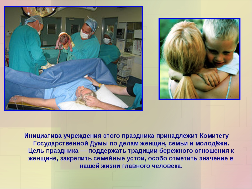 Инициатива учреждения этого праздника принадлежит Комитету Государственной Ду...