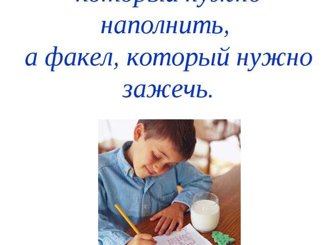 Ученик это не сосуд, который нужно наполнить, а факел, который нужно зажечь.