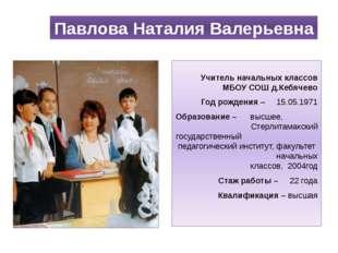 Учитель начальных классов МБОУ СОШ д.Кебячево Год рождения – 15.05.1971 Обра