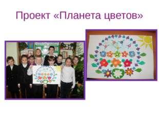 Проект «Планета цветов»