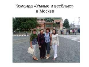 Команда «Умные и весёлые» в Москве