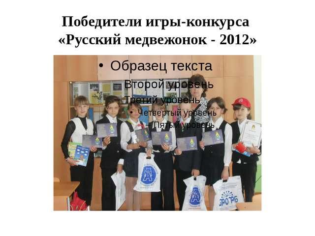 Победители игры-конкурса «Русский медвежонок - 2012»