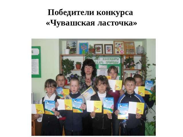 Победители конкурса «Чувашская ласточка»