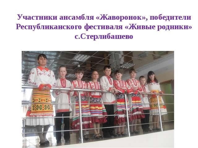 Участники ансамбля «Жаворонок», победители Республиканского фестиваля «Живые...