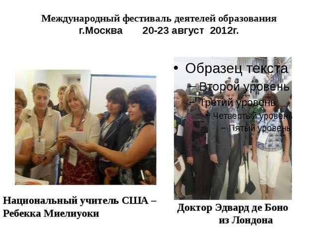 Международный фестиваль деятелей образования г.Москва 20-23 август 2012г. Док...