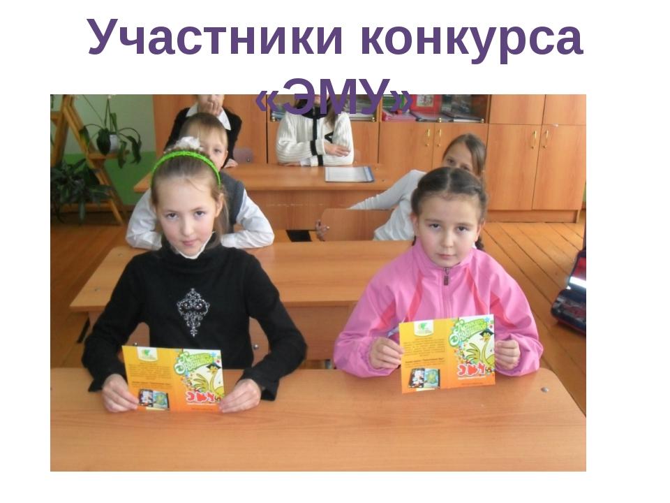 Участники конкурса «ЭМУ»