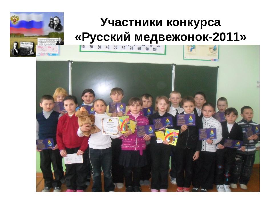 Участники конкурса «Русский медвежонок-2011»