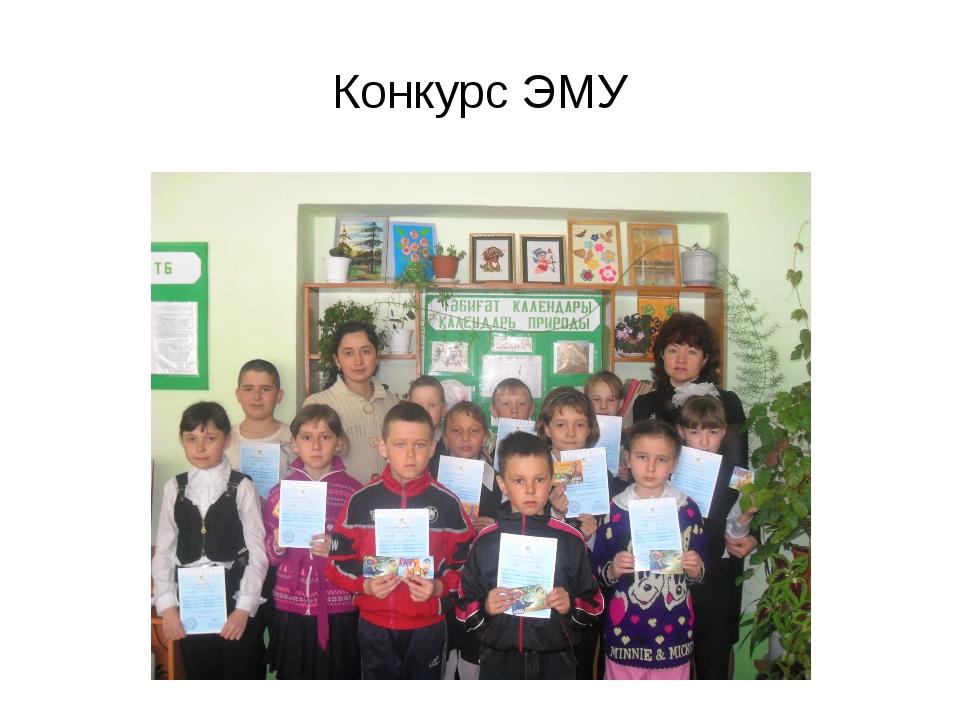 Конкурс эму для начальной школы