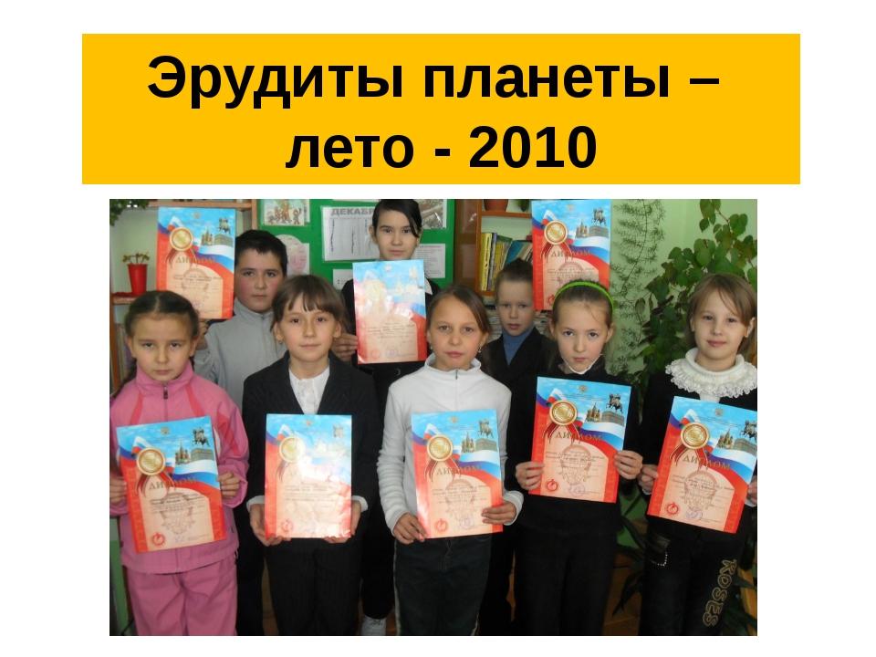 Эрудиты планеты – лето - 2010
