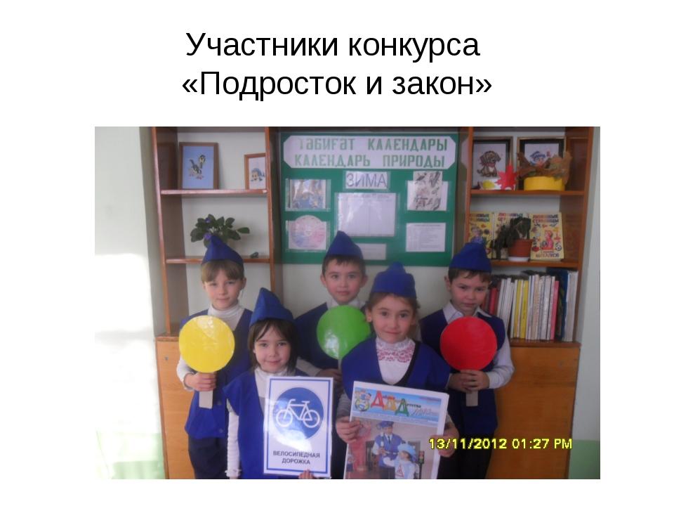 Участники конкурса «Подросток и закон»