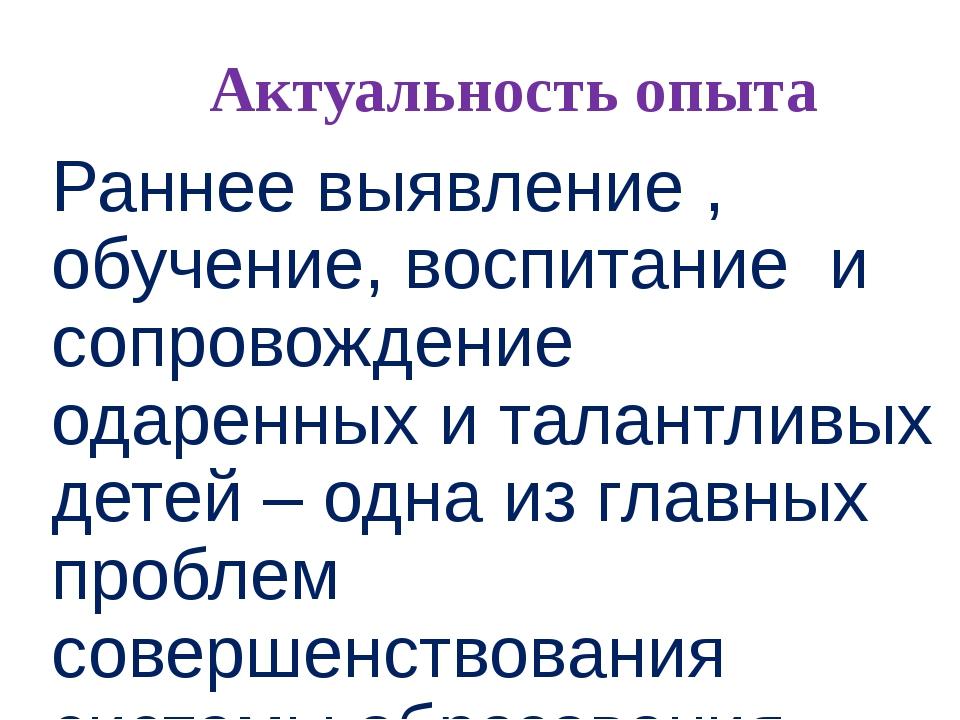 Актуальность опыта Раннее выявление , обучение, воспитание и сопровождение од...