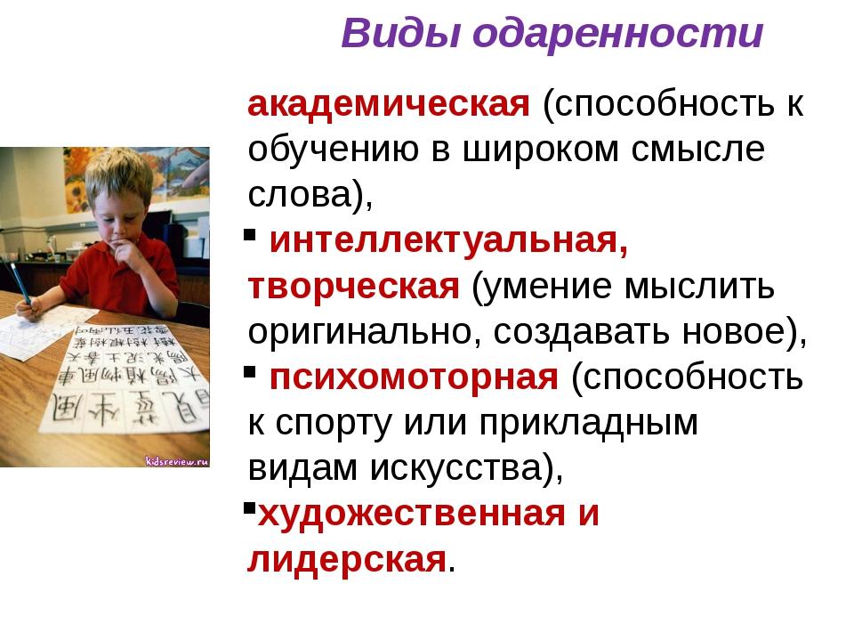Виды одаренности академическая (способность к обучению в широком смысле слова...