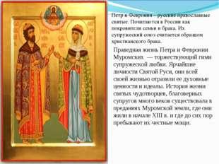 Петр и Феврония – русские православные святые. Почитаются в России как покров