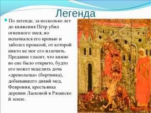 Легенда По легенде, за несколько лет до княжения Пётр убил огненного змея, но