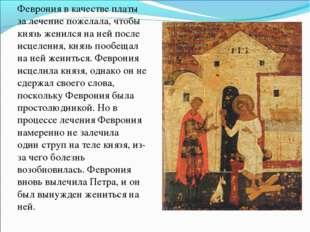 Феврония в качестве платы за лечение пожелала, чтобы князь женился на ней пос