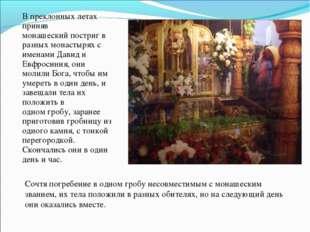 В преклонных летах приняв монашескийпостригв разных монастырях с именами Да