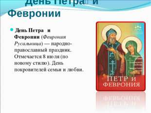 День Петра́ и Февронии День Петра́ и Февронии(Феврония Русальница) —народн