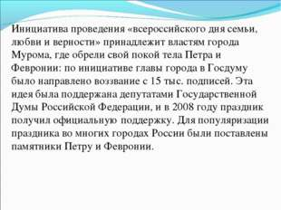 Инициатива проведения «всероссийского дня семьи, любви и верности» принадлежи