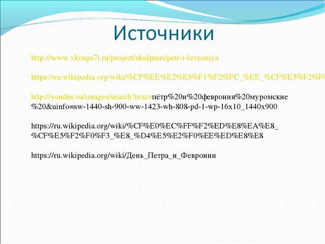 http://www.vkrugu7i.ru/project/skulpturi/petr-i-fevroniya https://ru.wikiped...