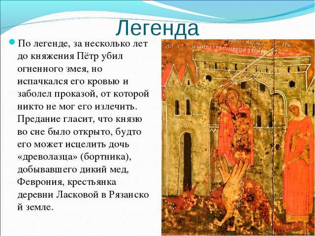Легенда По легенде, за несколько лет до княжения Пётр убил огненного змея, но...