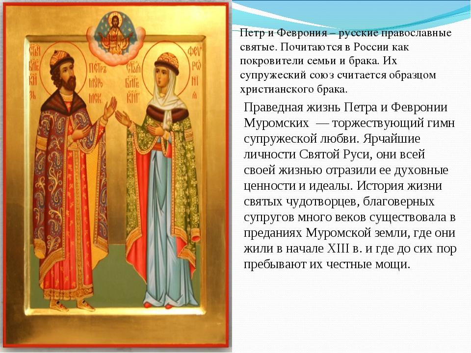 Петр и Феврония – русские православные святые. Почитаются в России как покров...
