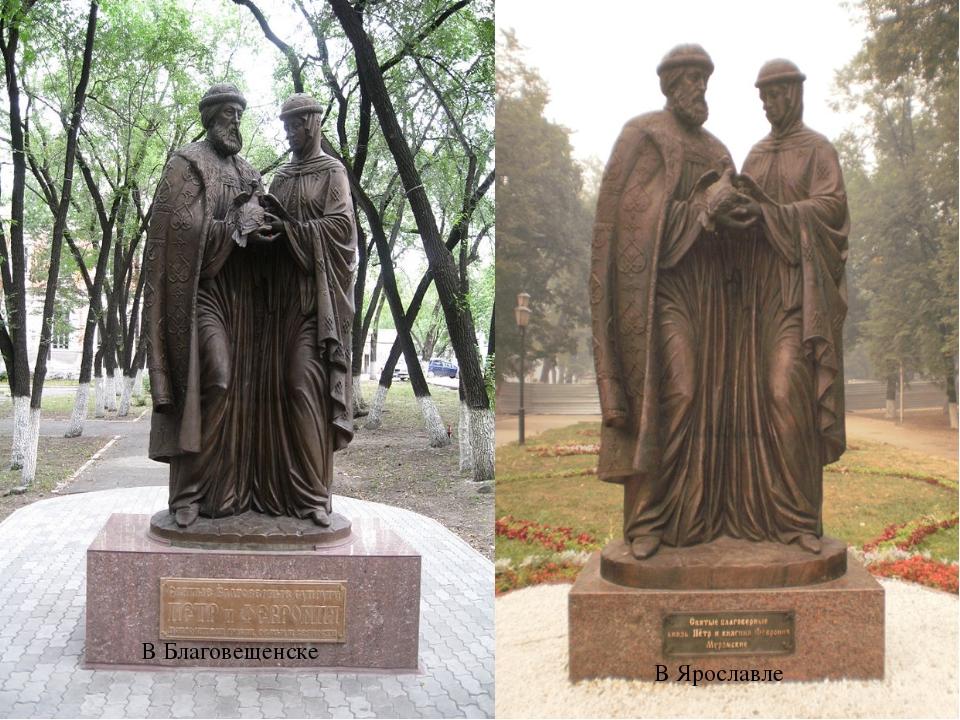 В Благовещенске В Ярославле