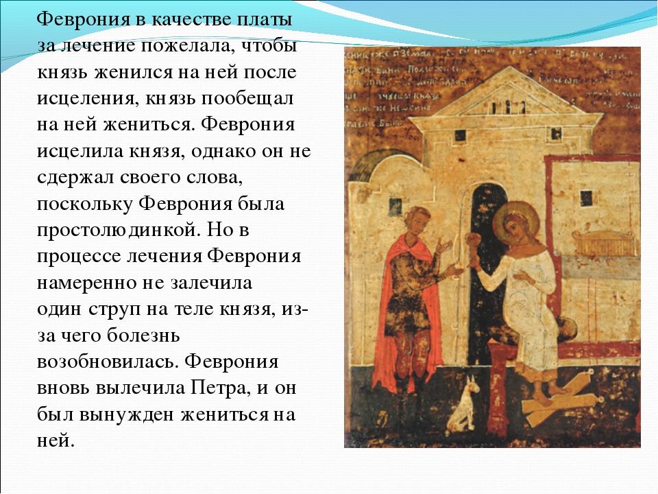 Феврония в качестве платы за лечение пожелала, чтобы князь женился на ней пос...