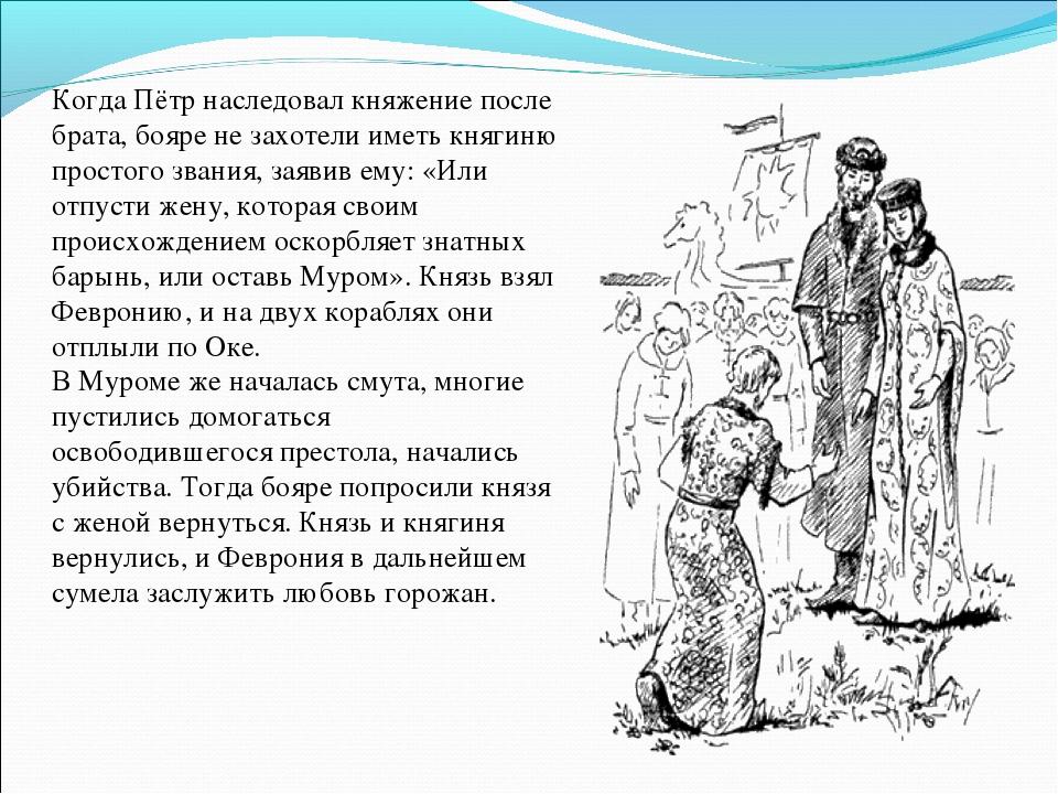 Когда Пётр наследовал княжение после брата,бояре не захотели иметь княгиню п...