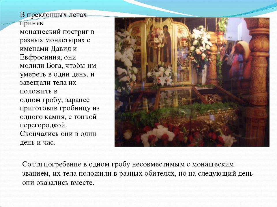 В преклонных летах приняв монашескийпостригв разных монастырях с именами Да...