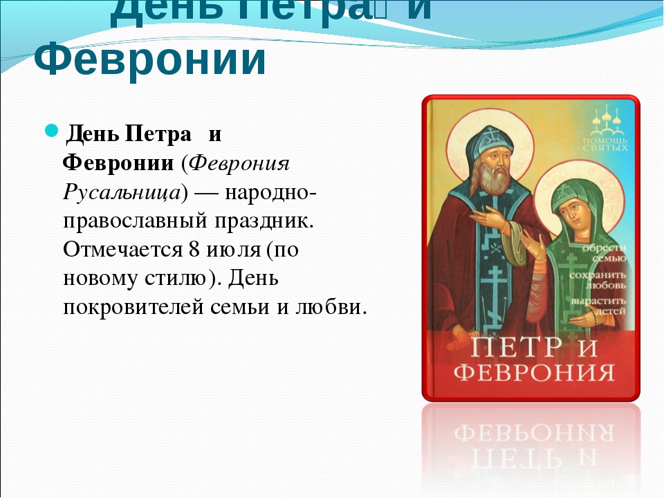 День Петра́ и Февронии День Петра́ и Февронии(Феврония Русальница) —народн...