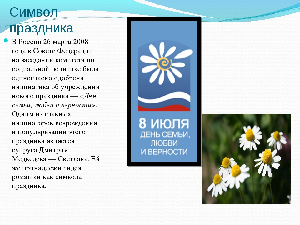 Символ праздника В России 26 марта 2008 года в Совете Федерации на заседании...
