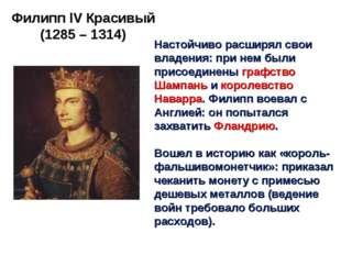 Филипп lV Красивый (1285 – 1314) Настойчиво расширял свои владения: при нем б