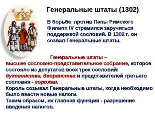 Генеральные штаты (1302) В борьбе против Папы Римского Филипп IV стремился за