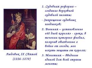 Людовик IX Святой (1226-1270) 1. Судебная реформа – создание верховной судебн