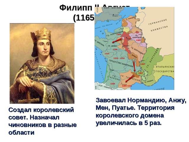 Филипп II Август (1165–1223) Завоевал Нормандию, Анжу, Мен, Пуатье. Территори...