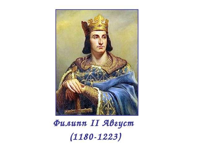 Филипп II Август (1180-1223)