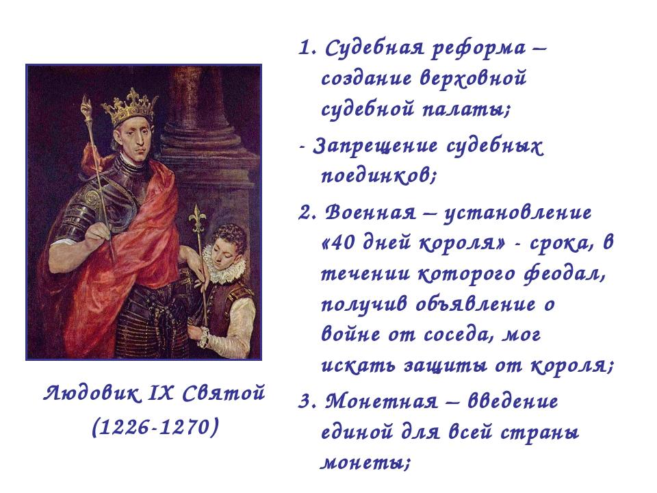 Людовик IX Святой (1226-1270) 1. Судебная реформа – создание верховной судебн...