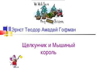 Эрнст Теодор Амадей Гофман Щелкунчик и Мышиный король