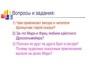Вопросы и задания: 1) Чем привлекает автора и читателя Щелкунчик-герой сказки