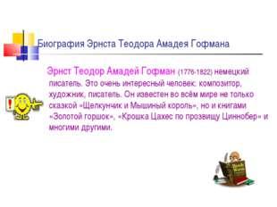 Биография Эрнста Теодора Амадея Гофмана Эрнст Теодор Амадей Гофман (1776-1822