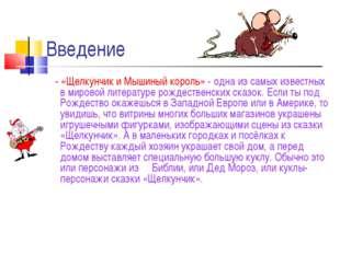 Введение - «Щелкунчик и Мышиный король» - одна из самых известных в мировой л