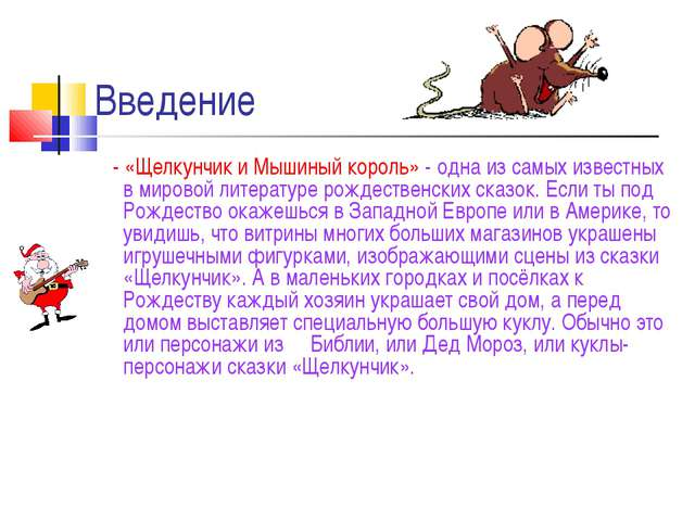 Введение - «Щелкунчик и Мышиный король» - одна из самых известных в мировой л...