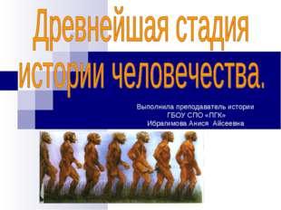 Выполнила преподаватель истории ГБОУ СПО «ПГК» Ибрагимова Анися Айсеевна