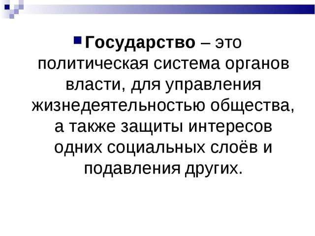 Государство – это политическая система органов власти, для управления жизнеде...